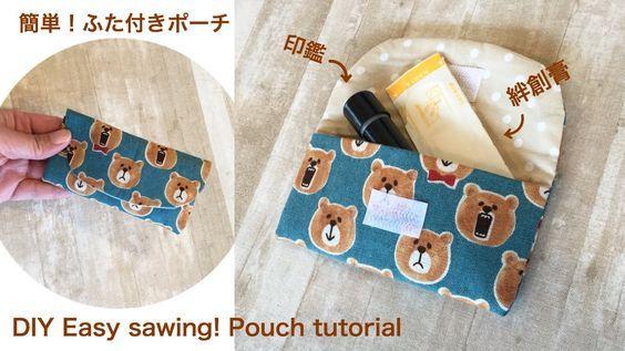 簡単!ふた付きケースの作り方☆1ヶ所縫うだけで簡単に作れます!Easy pouch tutorial DIY - YouTube