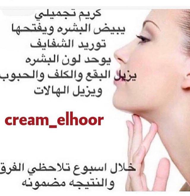 متوفر عندها اقوى كريم للتبيض الوجه وازالة الحبوب وكريم الجسم للتبيض وازالة التشققات الحمل Cream Elhoor Cream Elhoor Cream Uae Movie Posters Movies Poster