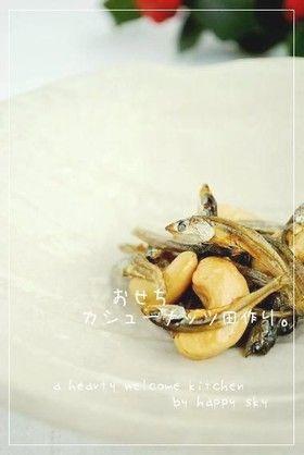 おせち カシューナッツ田作り。
