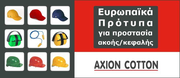 Πρότυπα προστασίας της ακοής και της κεφαλής - EN Standards