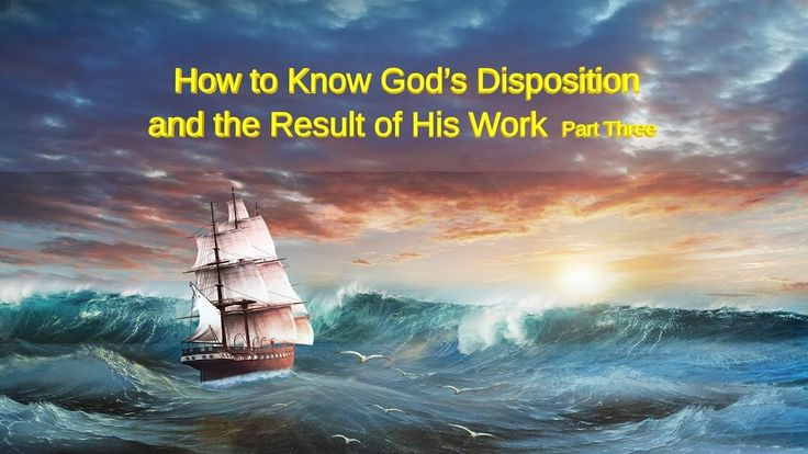 "God's Utterance ""How to Know God's Disposition and the Result of His Wor..."