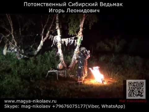 Сочи Приворот - Донецк. Ритуал для заказчика.