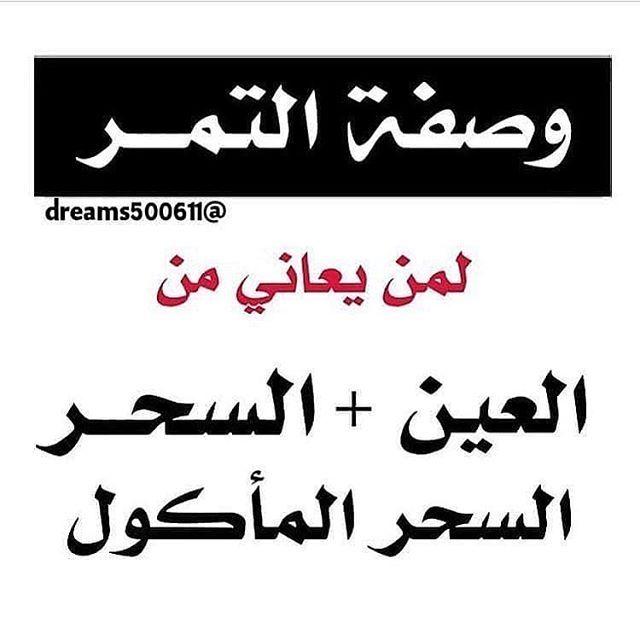 وصفه التمر الشهيره علاج التمر ابو ايمان حجازي للشفاء من العين والسحر واخراج ماده السحر واذى العين وتنظي Islam Facts Islamic Love Quotes Islamic Quotes Quran