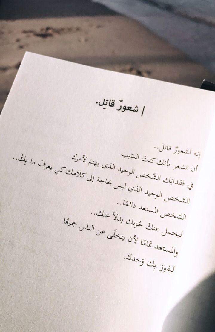 Bestfoorever2 كتاب قبيلة نساء خالد الزايدي Words Quotes Calligraphy Quotes Love Short Quotes Love