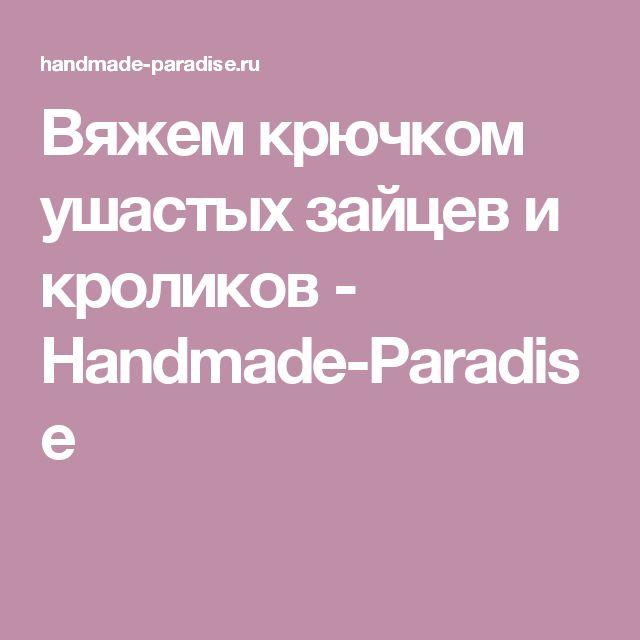Вяжем крючком ушастых зайцев и кроликов - Handmade-Paradise