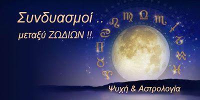 """Ψυχή και Αστρολογία   """"Psychology & Astrology"""": *Συνδυασμοί μεταξύ των Ζωδίων*"""