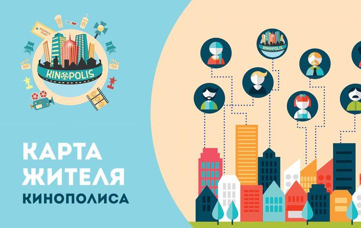 """""""Карта """"Кинополис"""""""" По карте 50% скидка на маленький попкорн и 20% скидка на весь ассортимент попкорн бара в кинотеатре, расположенном в ТРК Румба."""