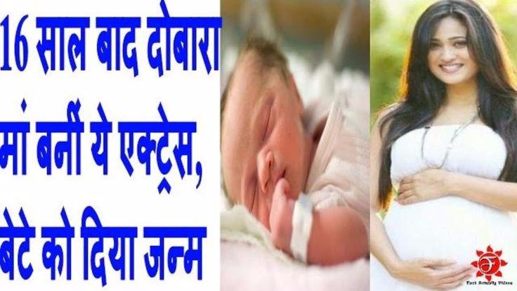 After 16 Years Shweta Tiwari Gives Birth To A Baby Boy | 16 साल बाद दोबा...