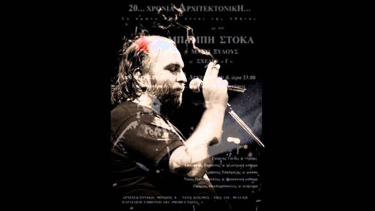 ΜΠΑΜΠΗΣ ΣΤΟΚΑΣ-ΜΠΑΓΑΣΑΣ (LIVE)
