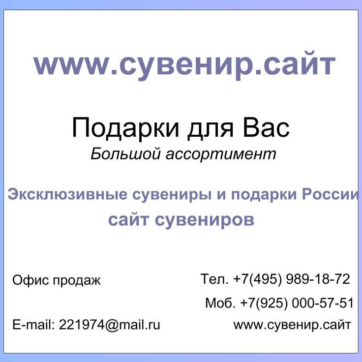 Сайт сувениров