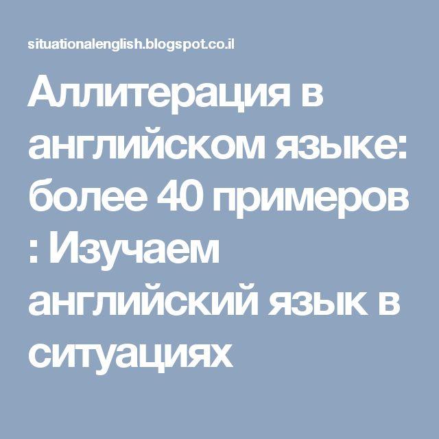 Аллитерация в английском языке: более 40 примеров : Изучаем английский язык в ситуациях