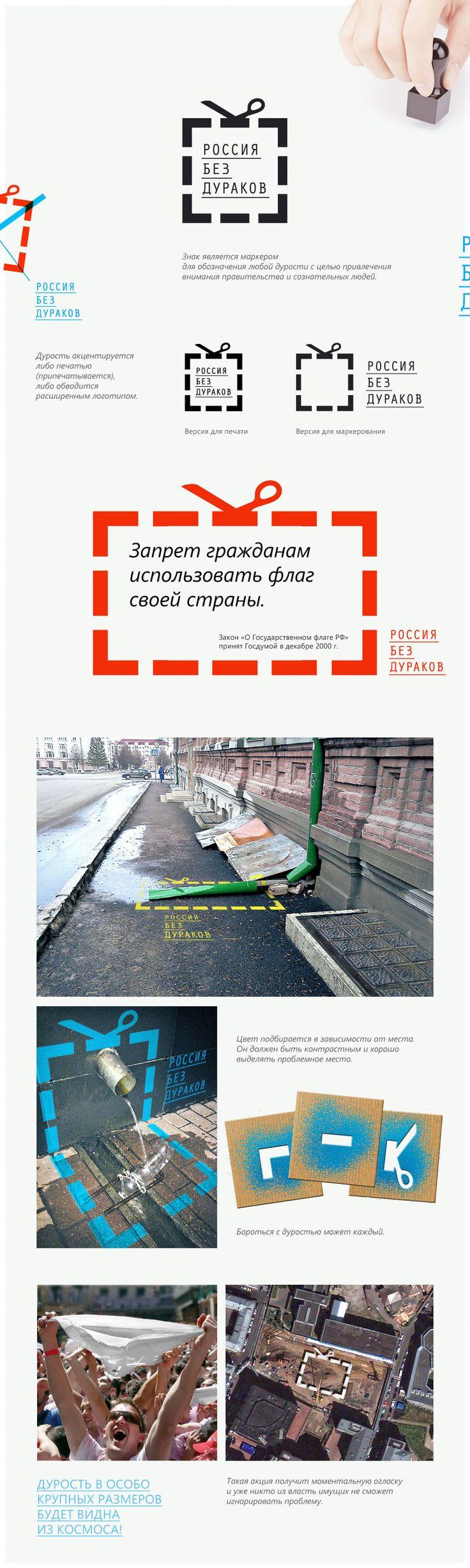 Россия без дураков, «Россиябездураков.рф» Competition © Сергей Ватунский