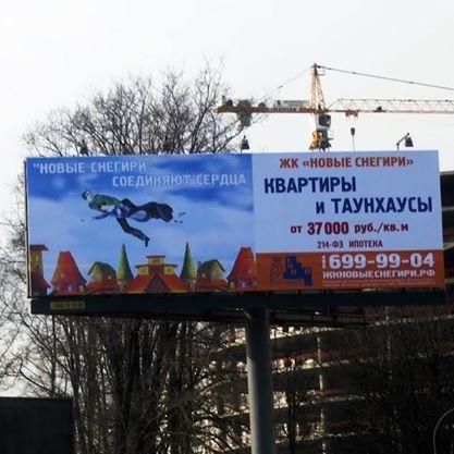 Какой-то прям Шагаловский модернизм в рекламе ЖК «Новые Снегири». #Naruzhka #недвижимость #реклама #маркетинг #наружнаяреклама www.ozagorode.ru
