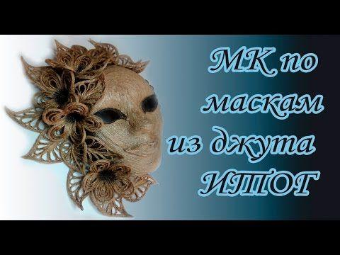 МК по созданию масок из джута ИТОГ - YouTube