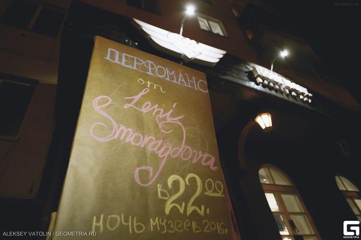 "Перфоманс в рамках Ночи музеев 2016 - ""Стеб над гламуром"""