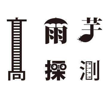 Each Japanese word is drawn as the image it represents, and adds interest to a normally boring subject. 「芋」potato「測」measure「雨」rain「探」search「高」high