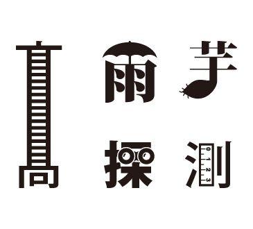 japanese typography