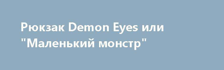 """Рюкзак Demon Eyes или """"Маленький монстр"""" http://brandar.net/ru/a/ad/riukzak-demon-eyes-ili-malenkii-monstr/  Рюкзак известный бренда Demon Eyes высота 43 смширина 29 смтолщина 13 смМатериал: кож.замЦвет: чёрныйОчень вместительный и с карманами - подойдёт для школьников.Отличный подарок для людей с характером :)"""
