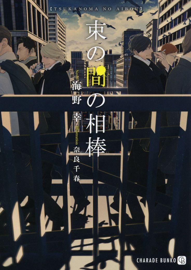 Amazon.co.jp: 束の間の相棒 (二見書房 シャレード文庫): 海野 幸, 奈良 千春: 本