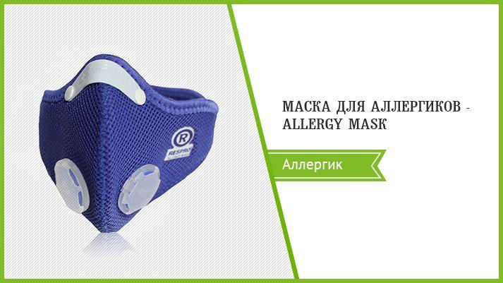 RESPRO® ALLERGY MASK разработана специально для гиперчувствительных людей, остро реагирующих на химические примеси в воздухе. Вредные вещества и их частицы, которые вызывают опасные симптомы, окружают нас повсюду. Моющие средства, парфюмерия, масляная краска, сигаретный дым, пыльца, шерсть животных, стиральные порошки - все это может серьезно сказаться на здоровье, особенно, если у вас повышенное восприятие.