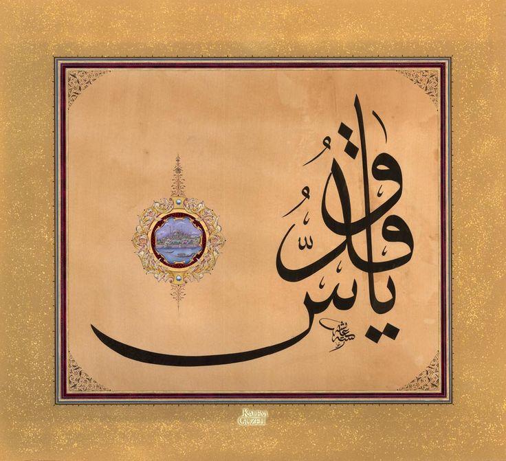 Yâ Kuddüs: Hatadan, kusurdan, eksiklik ve acizlikten temiz, pak ve müberra, mukaddes ve münezzeh olan (Allah C.C.) .  Betül Utku