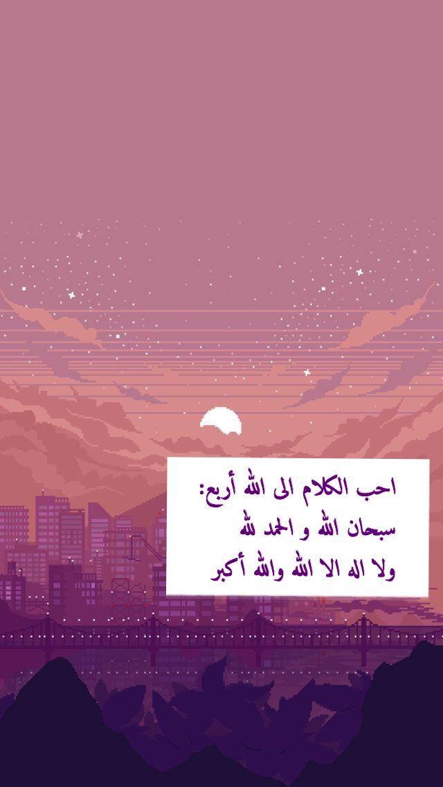 ادعية ذكر ادعيه ذكر الله اسلاميات الجمعه استغفر رمضان خلفيات Movie Posters Poster Movies