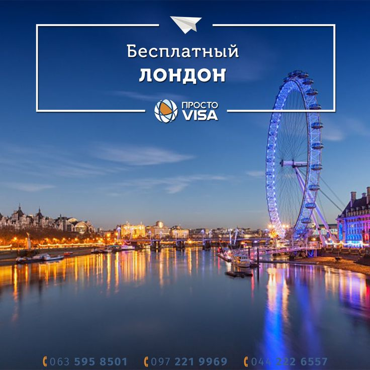 Лондон может быть бесплатным😋  Ни один город в мире не имеет более бюджетных развлечений, чем Лондон. Национальные музеи, галереи, английские парки, шумные рынки могут вас приятно удивить. Ведь не всегда то что бесплатно - плохо😉 Статья уже на сайте