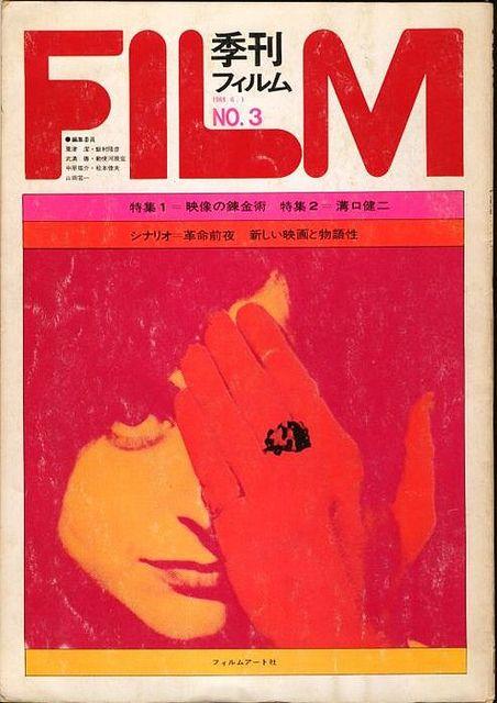 Japanese Magazine Cover: Film Quarterly No.3. 1969.
