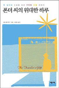 책 한 권을 한 페이지로 - 원페이지북 : 폰더 씨의 위대한 하루