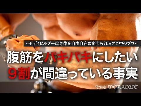 腹筋女子でも1週間で腹筋を割る方法。女性編+男性編   腹筋を割る女と男のウエスト引き締め~タバタ式トレーニング