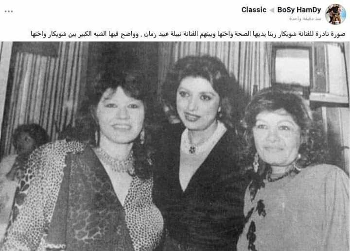 الشبه العجيب بين شويكار و اختها Egypte