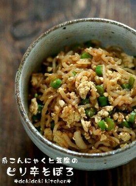 糸こんにゃくと豆腐のピリ辛そぼろ by oNACHIKOo [クックパッド] 簡単 ...