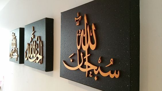 30x25cm Set of 3 Deep Edge Box Canvases Subhan Allah Alhumdulillah AllahuAkbar (SAA-CAN-SET)