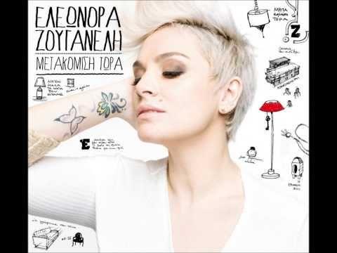 """Ελεωνόρα Ζουγανέλη & Κώστας Λειβαδάς - Η επιμονή σου - YouTube  """"ούτε τα λόγια σου είναι ούτε η ομορφιά..."""""""