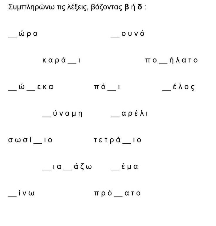 2. Συμπληρώνω τις λέξεις με β ή δ