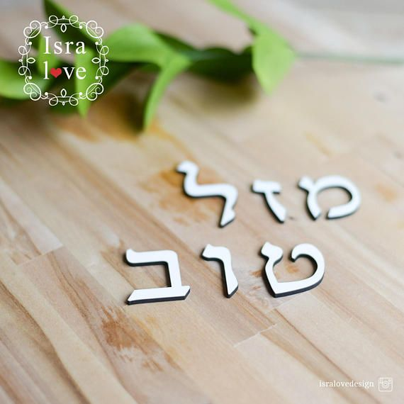 366 best jewish baby naming images on pinterest jewish gifts hebrew letters custom color options for craft or any decoration purpose wooden letter hebrew nursery jewish baby gift by isralove by isralove jewish gifts negle Choice Image