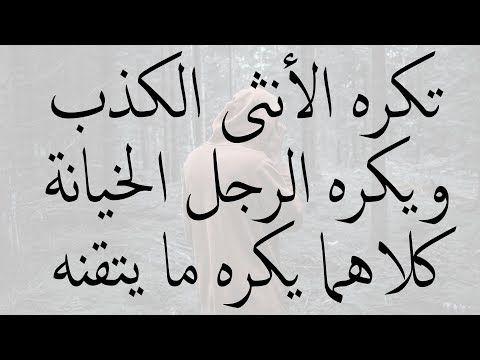 أقوال وحكم رائعة للعقول الراقية فقط حكم من ذهب Cool Words Arabic Words Duaa Islam