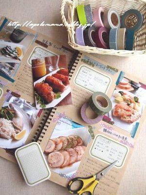 手作りスクラップブッキングのアレンジアイデア☆料理の写真も素材に♪マスキングテープで可愛く貼り付ける!