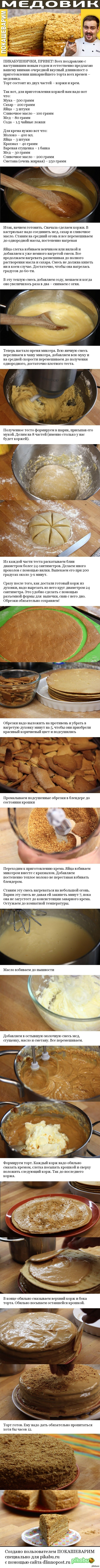 ТОРТ МЕДОВИК. Длиннопост от Покашеварим Если хотите подробности, смотрите видео-рецепт на Ютубе http://youtu.be/q8HDU2TS3_A рецепт, медовик, покашеварим, длиннопост