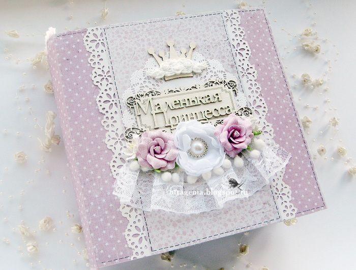 """Отражения: Альбом для девочки """"Маленькая принцесса"""" от рожден..."""
