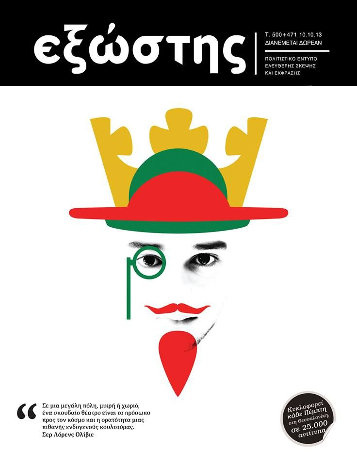 #971 #issue971 #issue #cover #exostis #weekly #free #press #thessaloniki #greece #exostispress #social #culture #society #exostismedia #crown #hat #colour #man #male #boy #monocle #actor #acting #theater #green #yellow #red #golden #quote #sir #laurence #olivier #sirlaurenceolivier #laurenceolivier #newspaper #october #2013 www.exostispress.gr @exostis_press