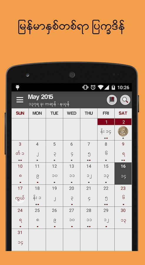 ANDROID: An popular android English-Burmese calendar app among for Myanmar Community. Features like writing notes and keeping friends birthday. Support Burmese characters. Close to ~200,000 downloads and growing.