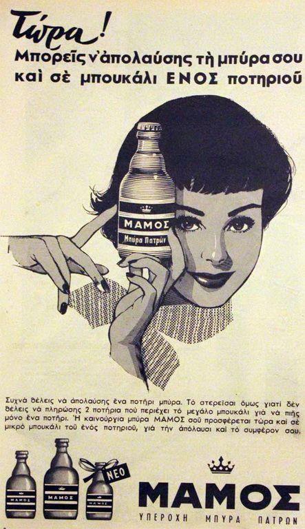 ΜΑΜΟΣ μπύρα Πατρών  greek old classic beer advertising
