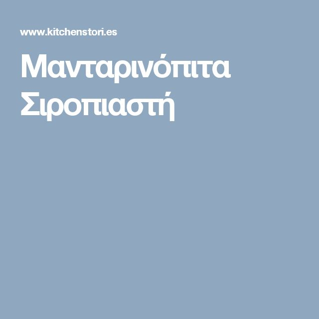 Μανταρινόπιτα Σιροπιαστή