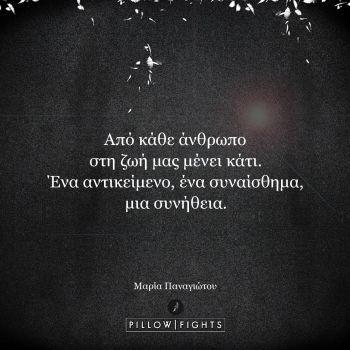 Αν δε σου προσφέρει ο ίδιος άνθρωπος γέλιο και οργασμό...   Pillowfights.gr