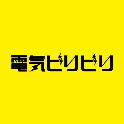 """""""電気ビリビリ"""" Tuesday: Dai Sasahara 2014.11.18"""
