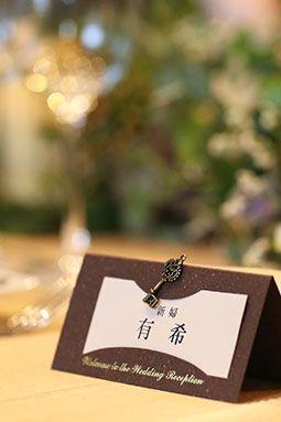 【ビアール席札】アンティークなイメージの鍵を施した結婚式席札