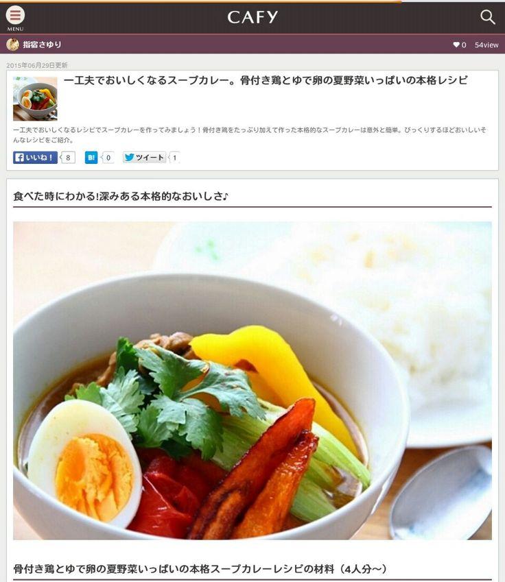 スープカレー 骨付き鶏とゆで卵の夏野菜一杯やる本格スープカレー #スープカレー #本格カレー