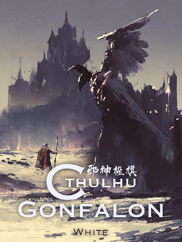 Cthulhu Gonfalon Cthulhu Gonfalon is a story about a man who woke up in another world. After a drink over his loss in a game, Sui Xiong ended up in the middle of the sea. Surprisingly, he now found out he no longer existed in a human shape but in a spirit state without any flesh. In order to survive and find a way to return to Earth, he then searched for a body to accommodate his spirit. After several confrontations with some creatures under the sea, he decided to settle for a jellyfish…
