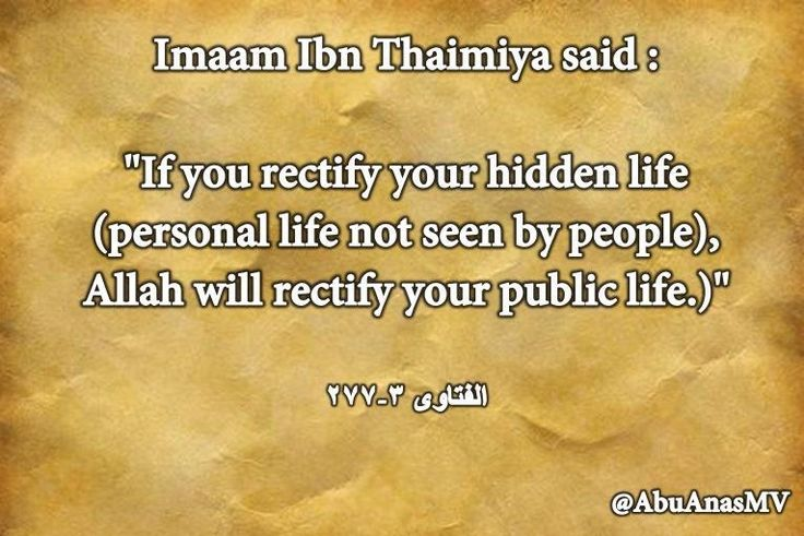 Salaf Naseeha by Shaykh ul Islam Ibn Taymiyyah (Rahimullah ) Rectify your personal life not seen by others, Allah will rectify your public life!